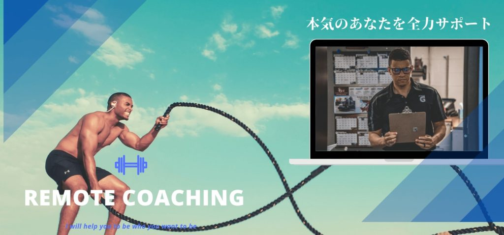 リモートトレーニング-トレーニング